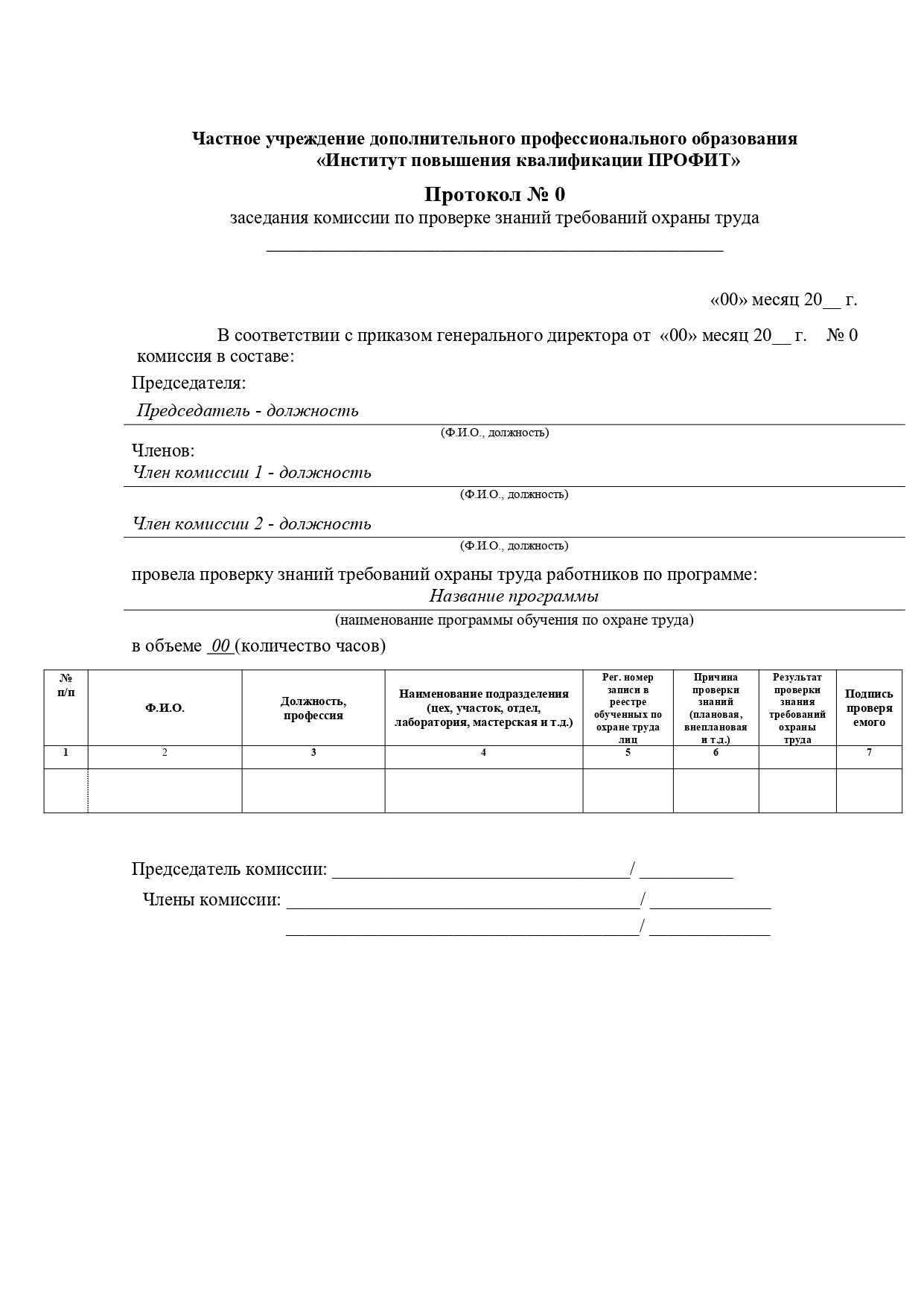 Удостоверение ОТ